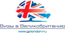 Помощь в оформлении выездных документов в Великобританию