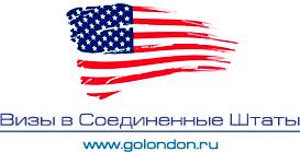 Помощь в оформлении выездных документов в США